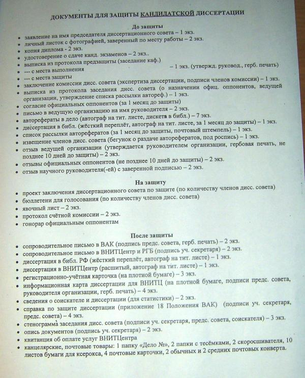 Воспоминания о защите кандидатской Персональные Адвокат  Потихонечку пакет этих бумажек формировался в период с декабря 2005 по май 2006 когда в день Советской пионерии и предстояло самое растерзание диссоветом